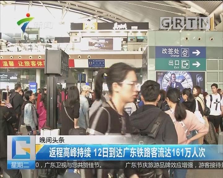 返程高峰持续 12日到达广东铁路客流达161万人次