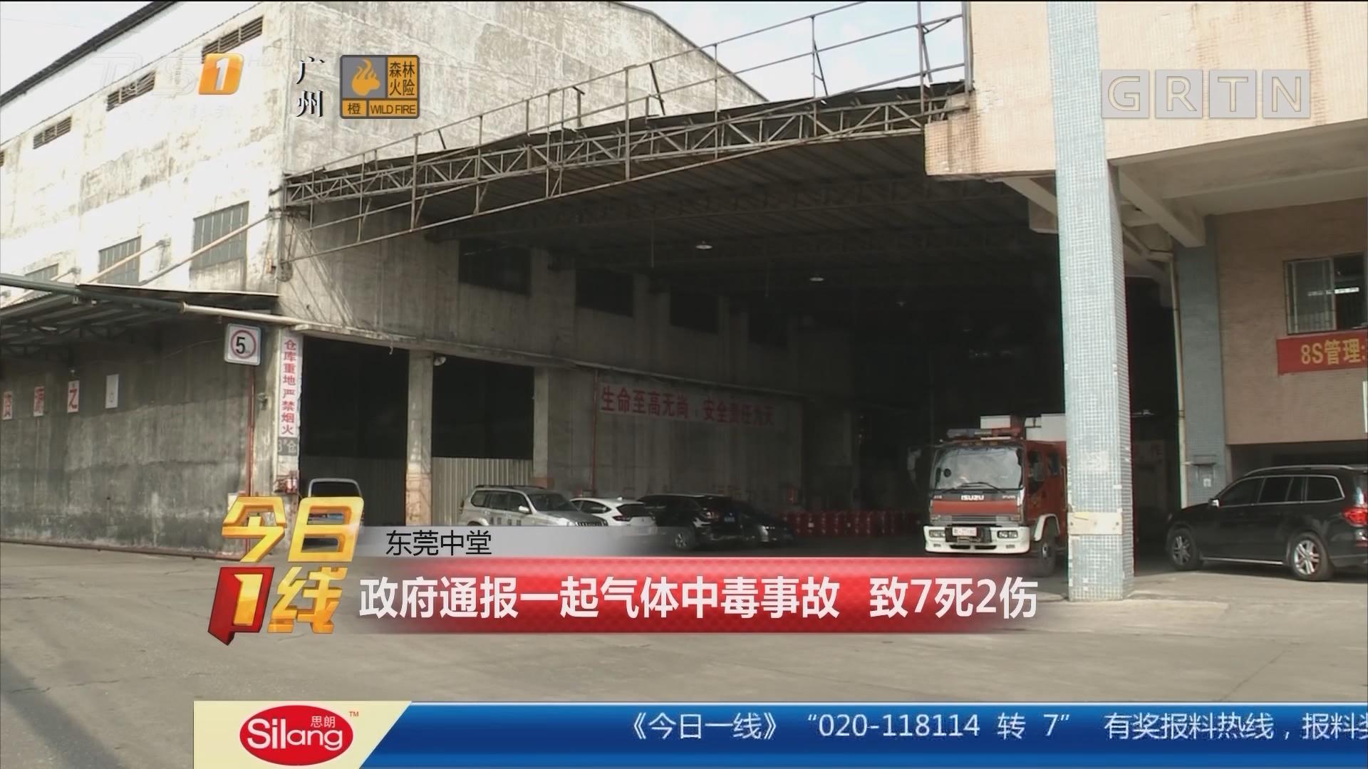 东莞中堂:政府通报一起气体中毒事故 致7死2伤