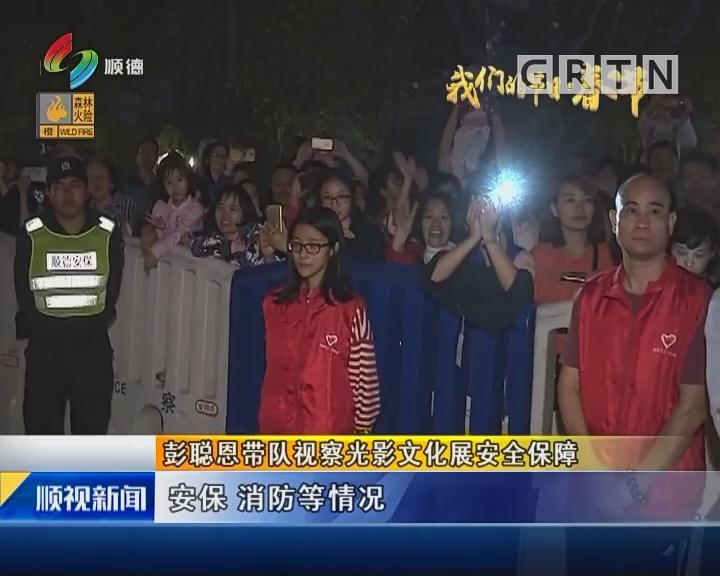 彭聪恩带队视察光影文化展安全保障