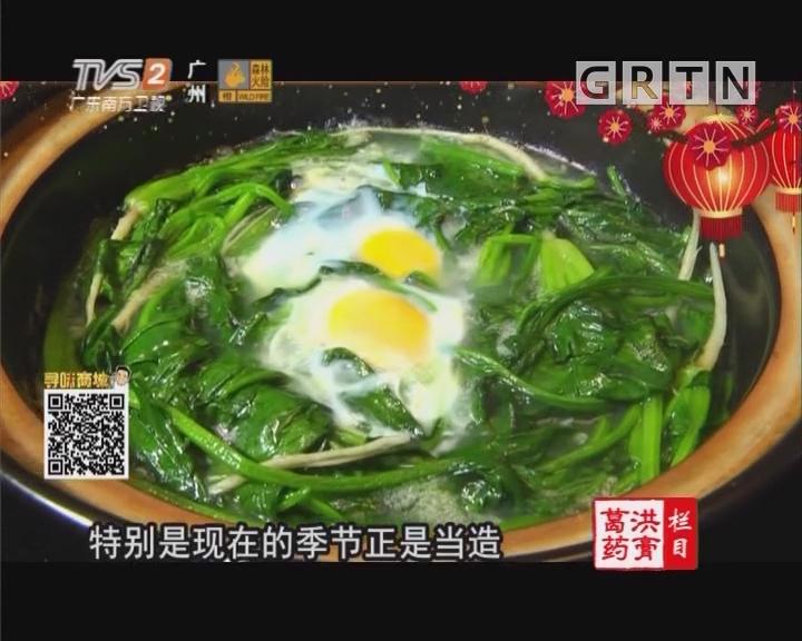 上汤窝蛋菠菜