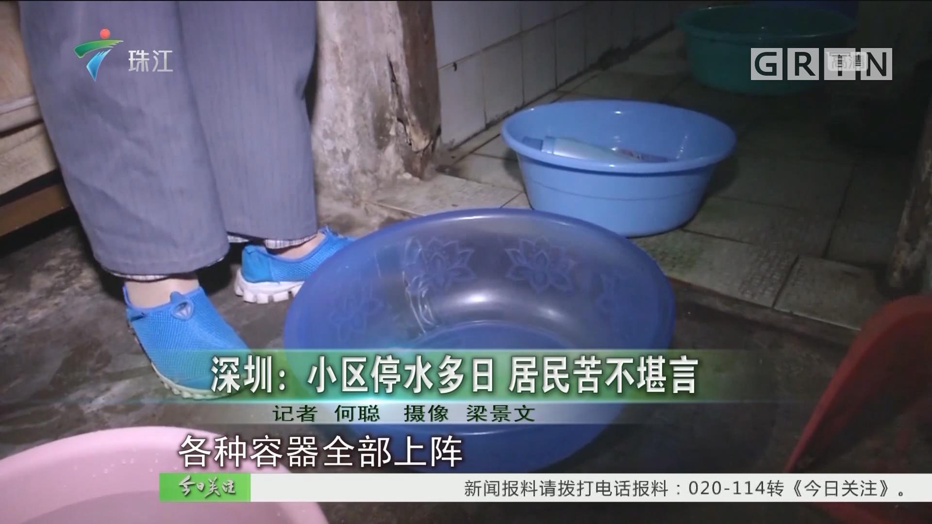 深圳:小区停水多日 居民苦不堪言