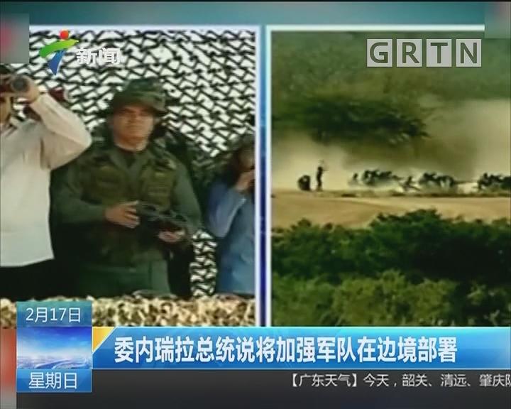 委内瑞拉总统说将加强军队在边境部署