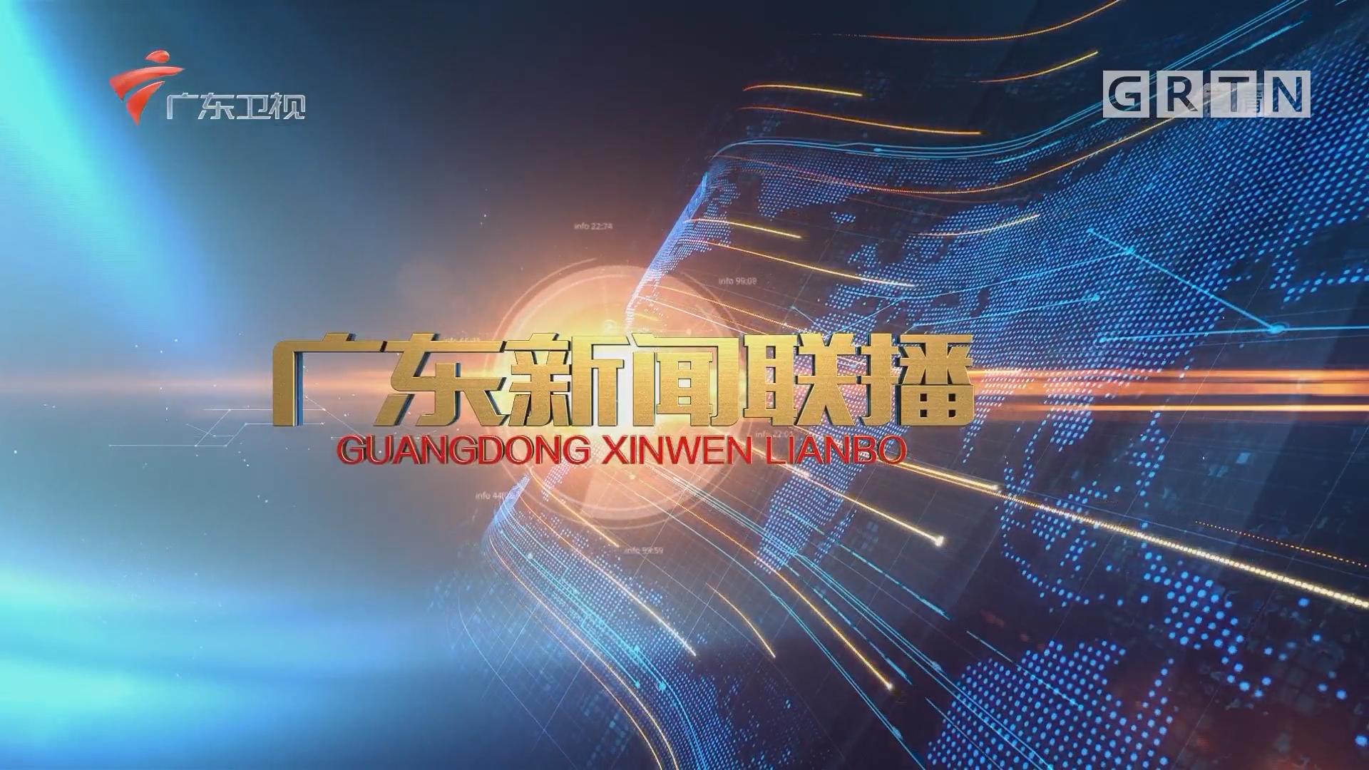 [HD][2019-02-06]广东新闻联播:广东:龙腾狮跃齐起舞 热热闹闹过大年