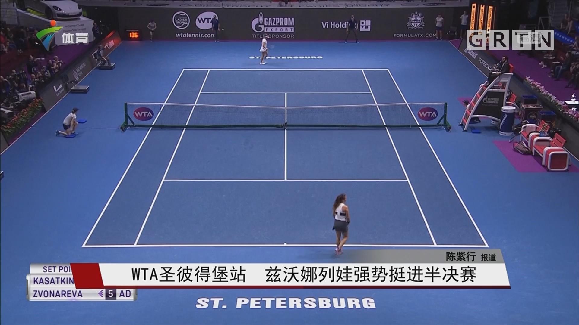 WTA圣彼得堡站 兹沃娜列娃强势挺进半决赛