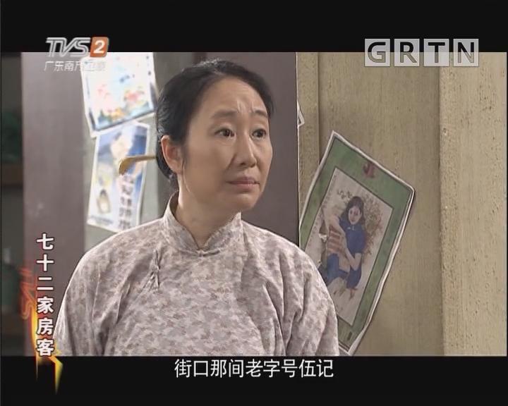 [2019-02-28]七十二家房客:鸡仔饼兄弟