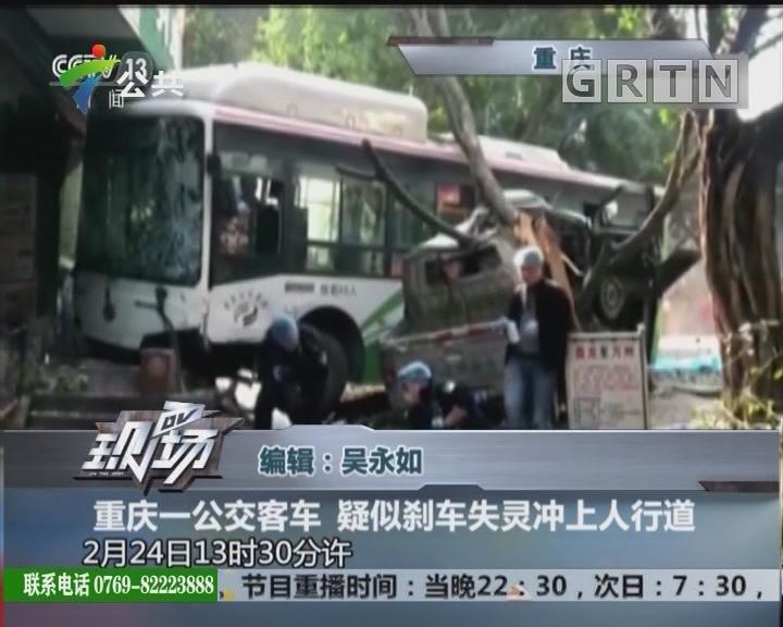 重庆一公交客车 疑似刹车失灵冲上人行道