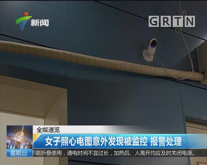 女子照心电图意外发现被监控 报警处理