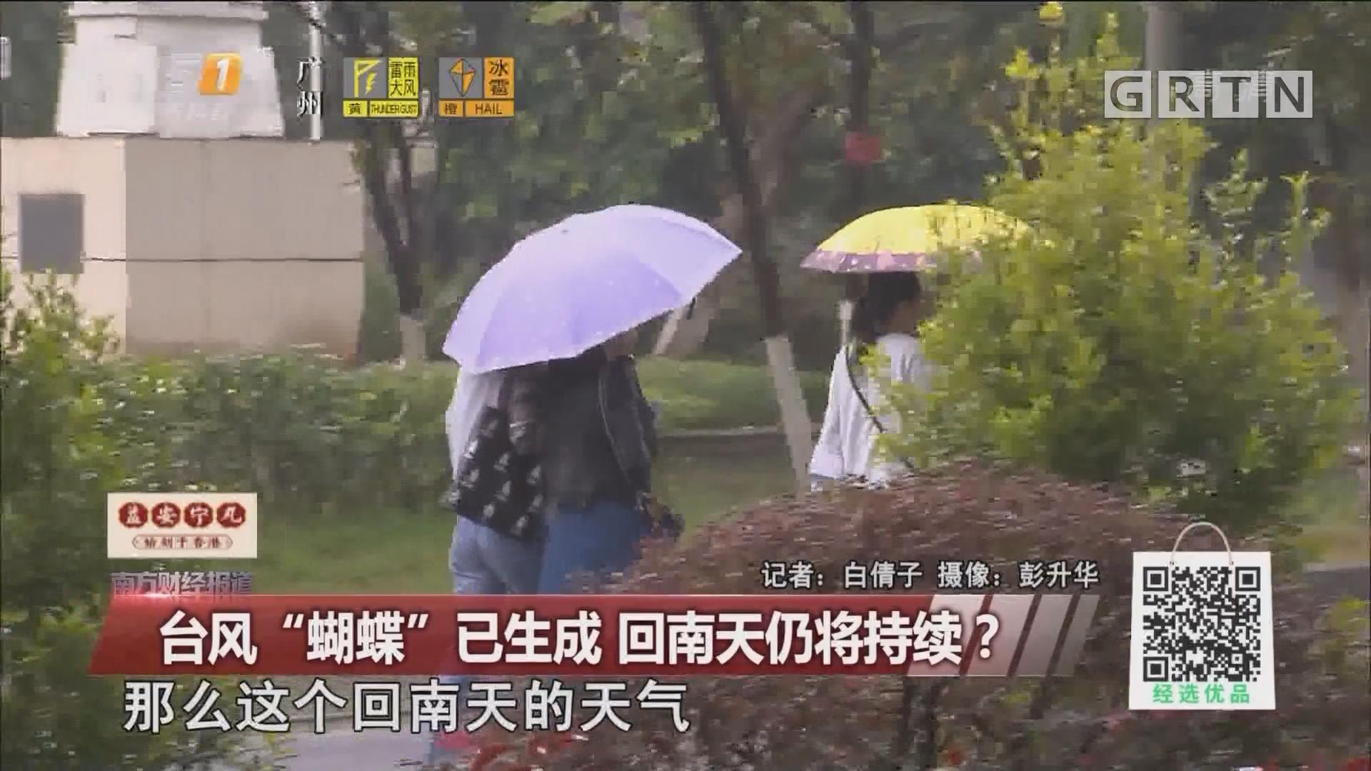 """台风""""蝴蝶""""已生成 回南天仍将持续?"""