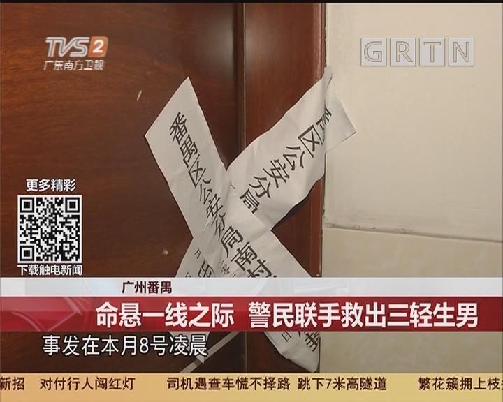广州番禺:命悬一线之际 警民联手救出三轻生男
