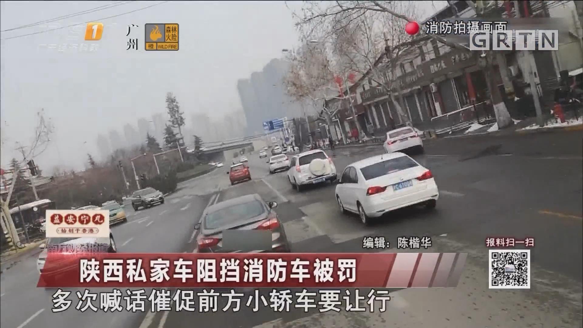 陕西私家车阻挡消防车被罚