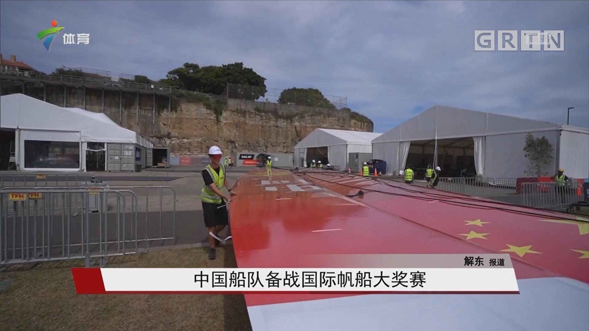 中国船队备战国际帆船大奖赛
