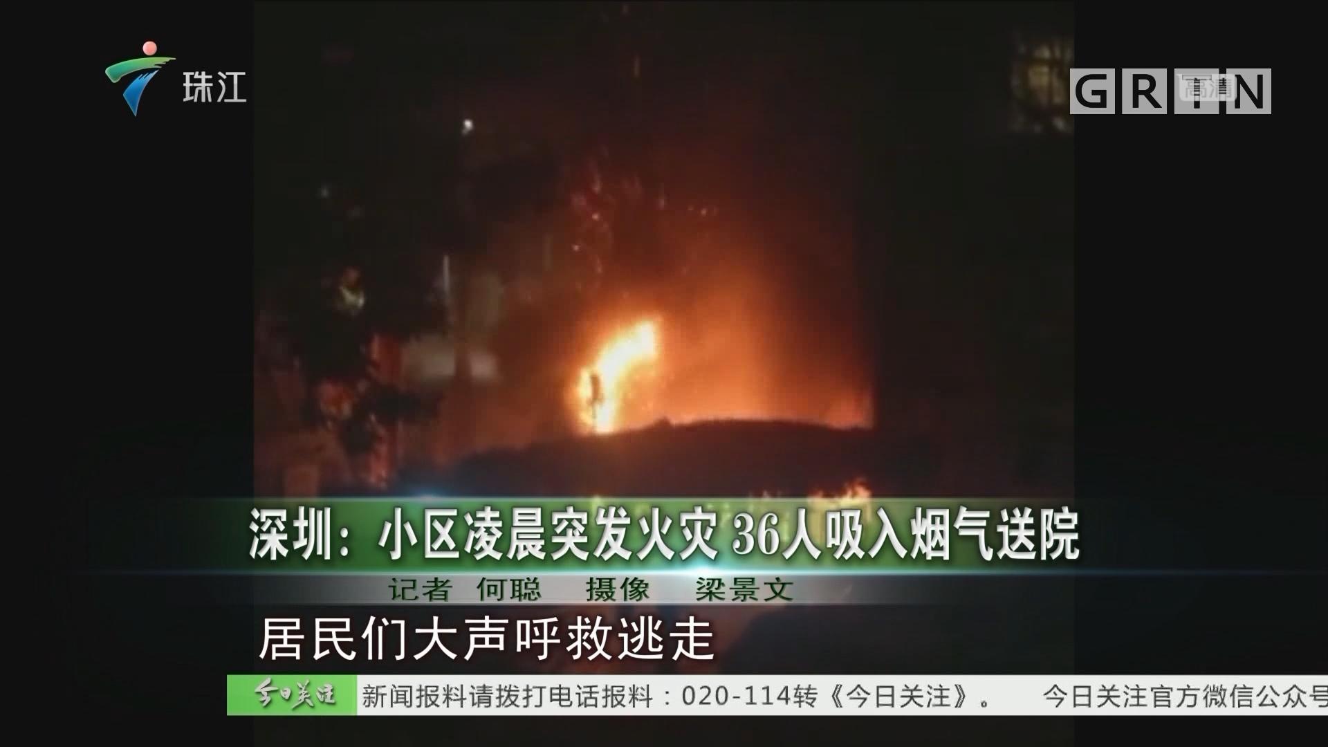 深圳:小区凌晨突发火灾 36人吸入烟气送院