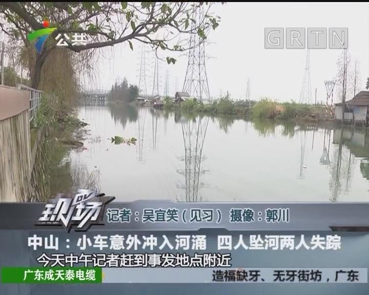 中山:小车意外冲入河涌 四人坠河两人失踪