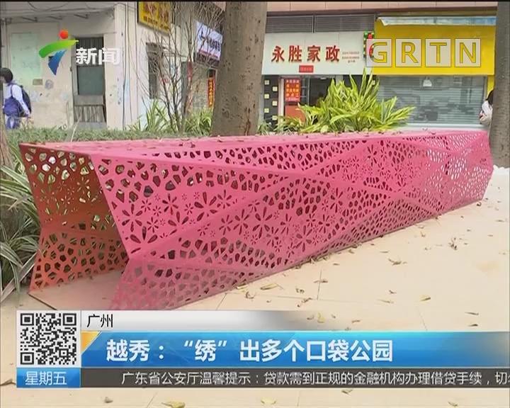 """广州 越秀:""""绣""""出多个口袋公园"""