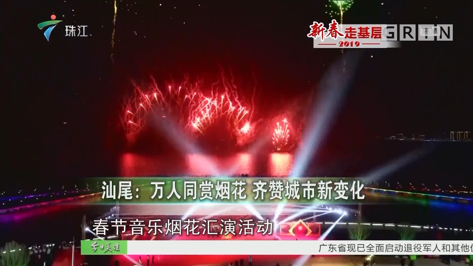 汕尾:万人同赏烟花 齐赞城市新变化