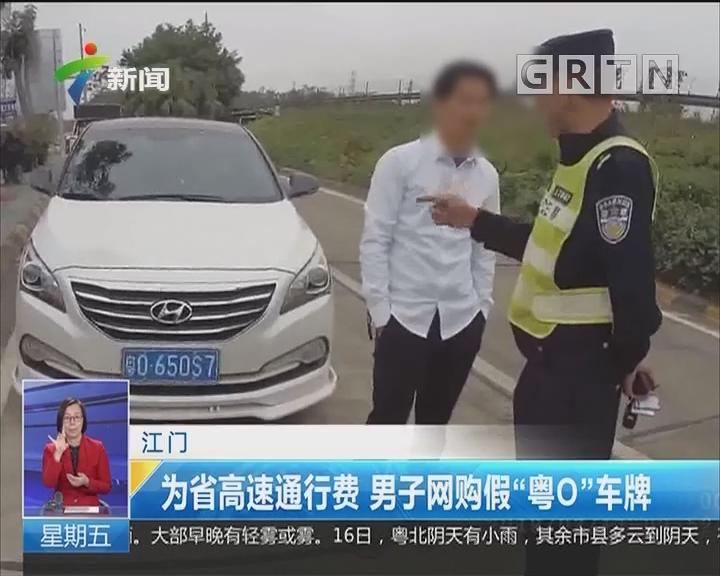 """江门:为省高速通行费 男子网购假""""粤O""""车牌"""