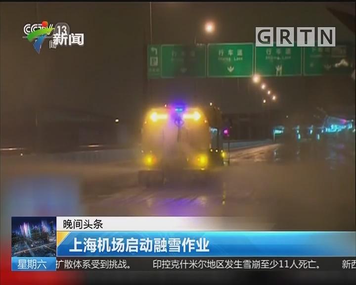 上海机场启动融雪作业