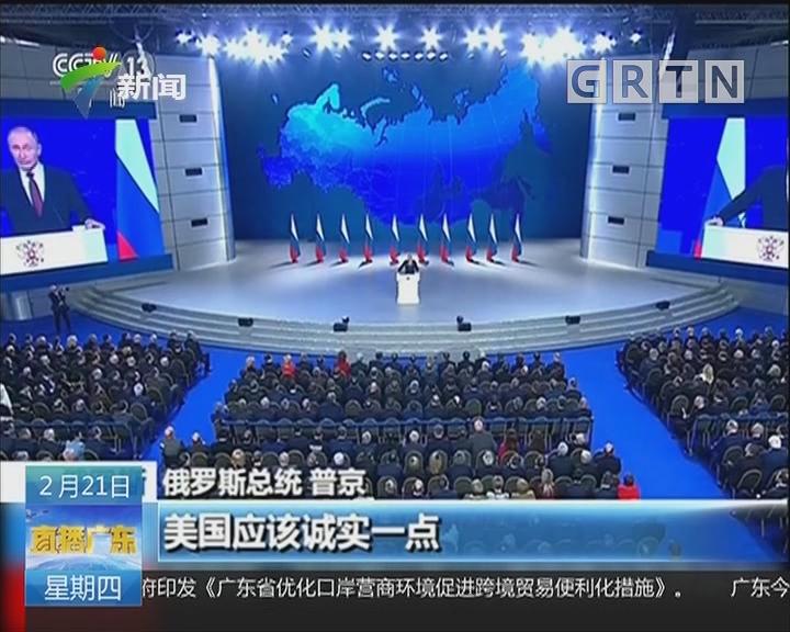 俄罗斯总统普京发表国情咨文 普京:俄若受威胁 将对等反制
