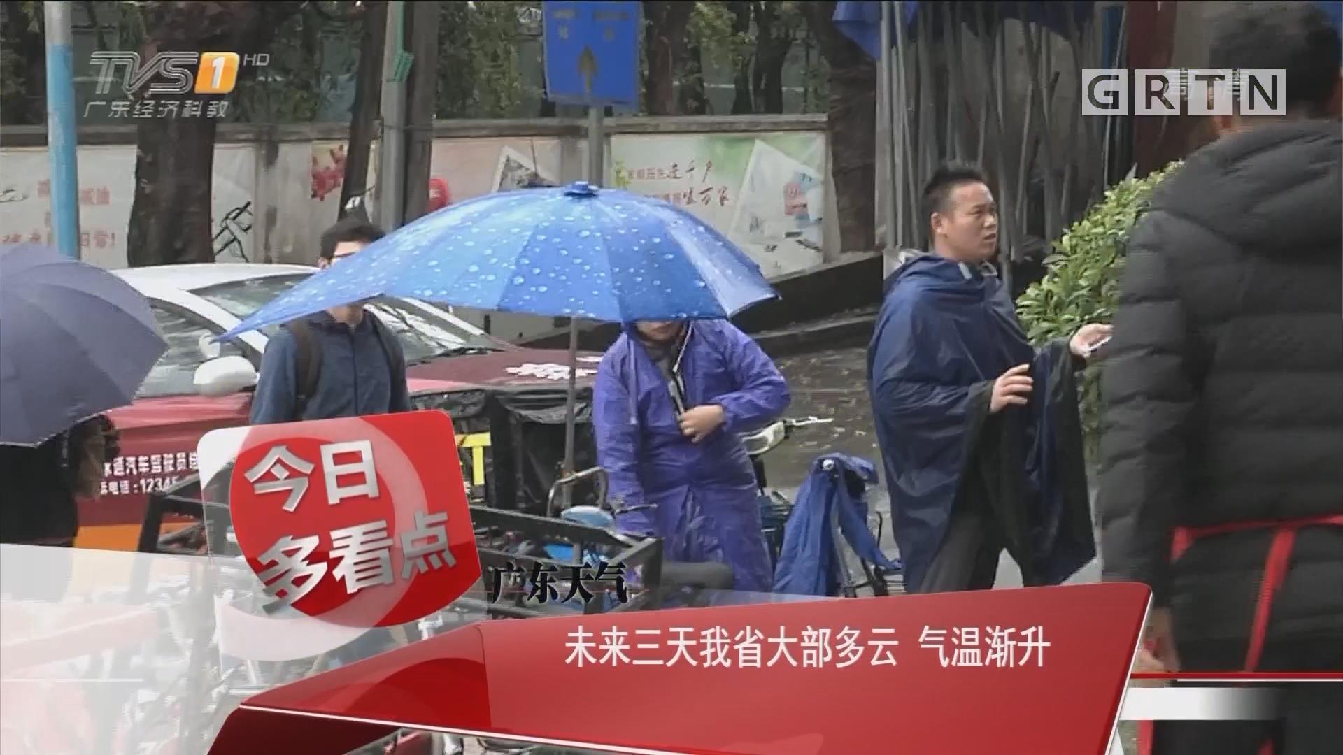 广东天气:未来三天我省大部多云 气温渐升