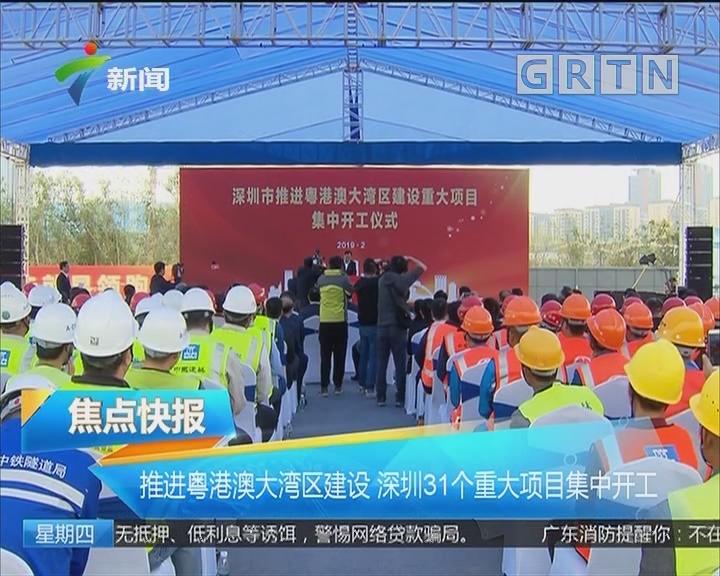 推进粤港澳大湾区建设 深圳31个重大项目集中开工