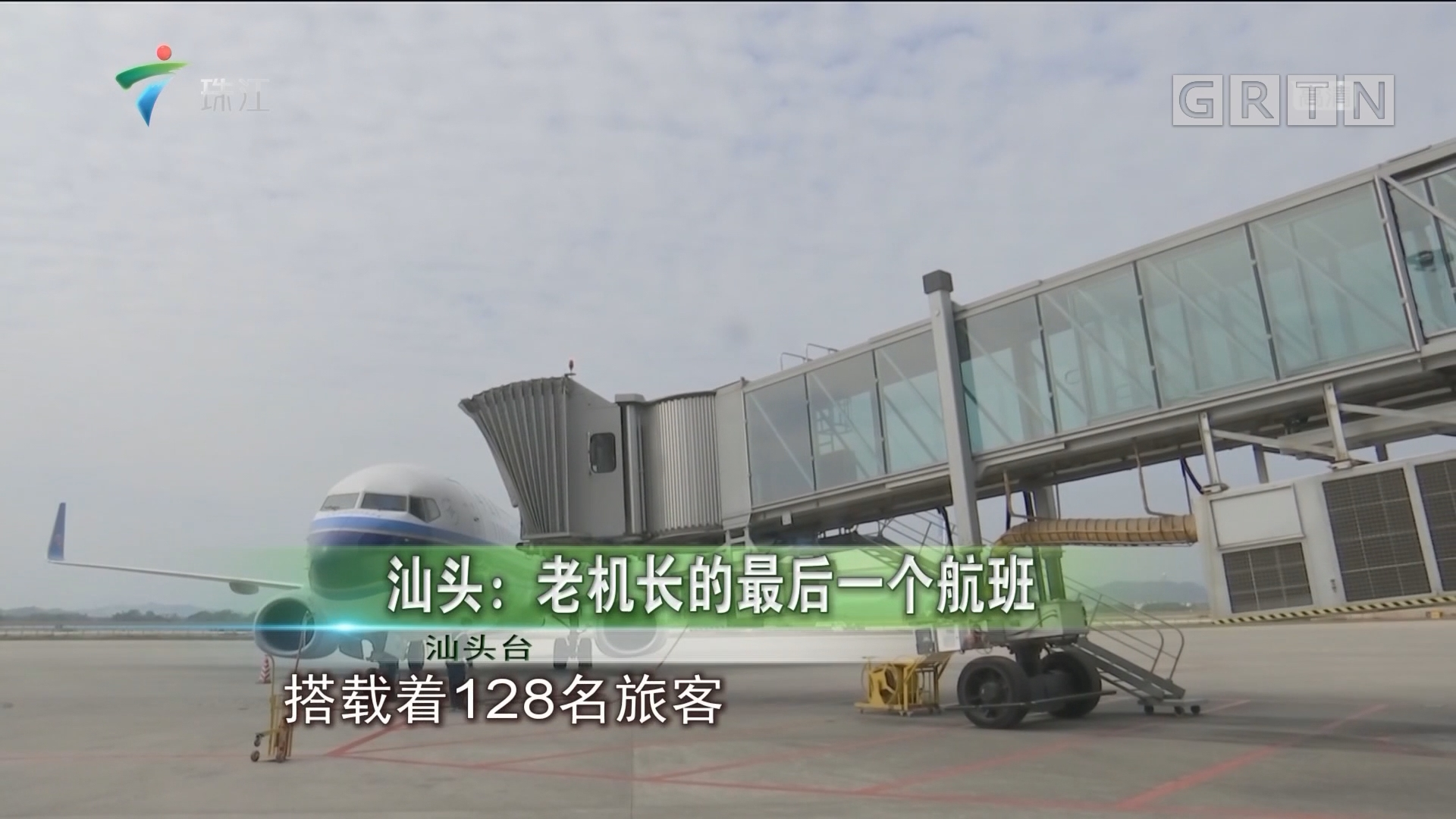 汕头:老机长的最后一个航班