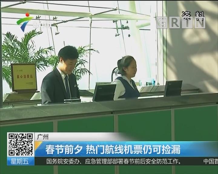 广州:春节前夕 热门航线机票仍可捡漏