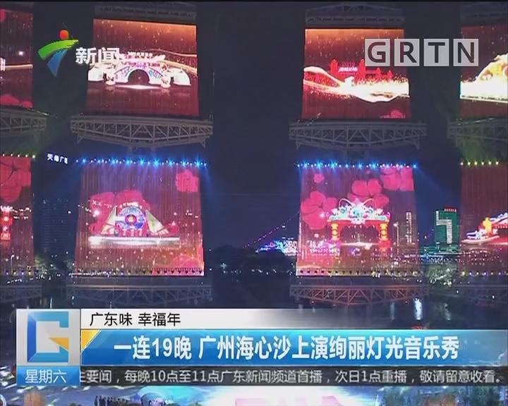 广东味 幸福年:一连19晚 广州海心沙上演绚丽灯光音乐秀