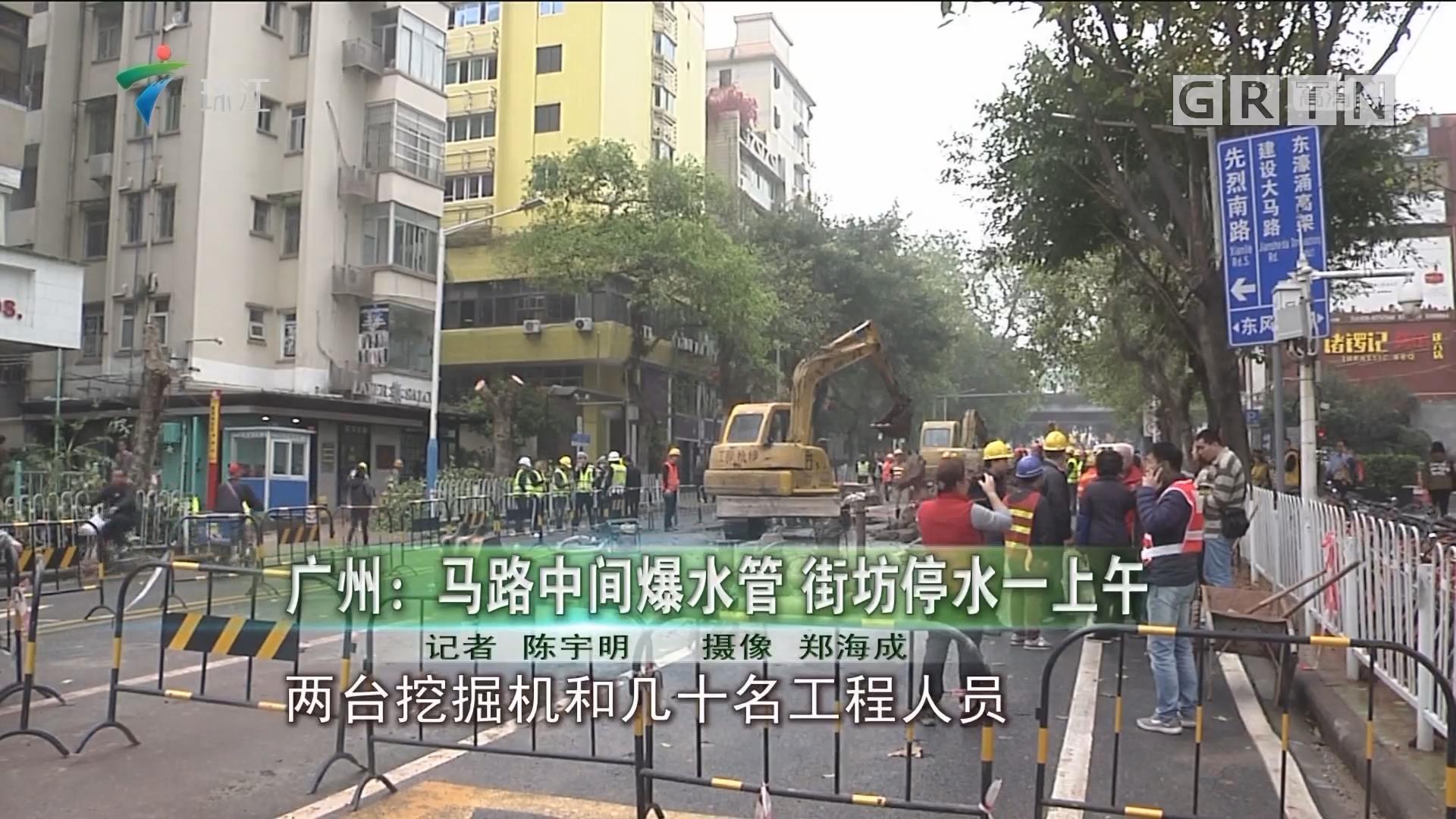 广州:马路中间爆水管 街坊停水一上午
