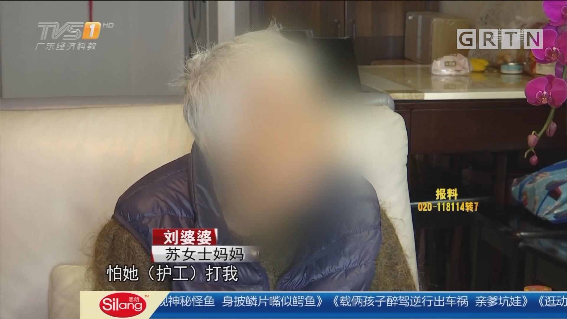 广州荔湾:八旬老人身上多处瘀伤 谁打老人?