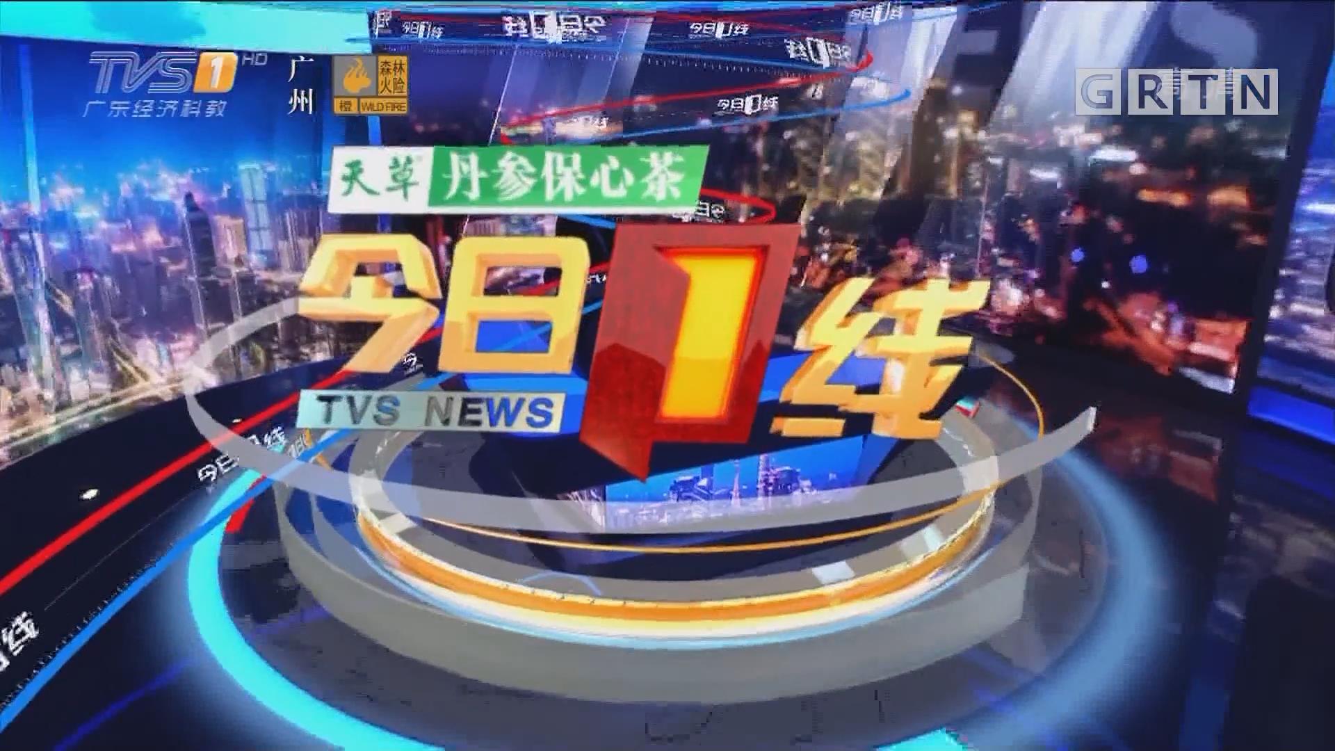 [HD][2019-02-17]今日一线:天气交通:广东将遇雷雨天 局地暴雨大暴雨