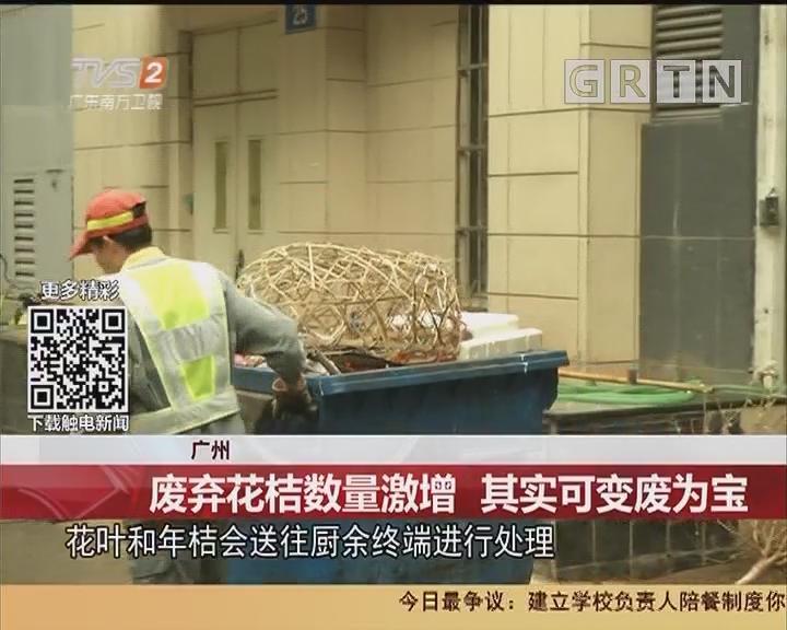 广州:废弃花桔数量激增 其实可变废为宝