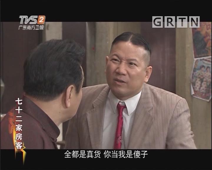 [2019-02-27]七十二家房客:梦断克拉克