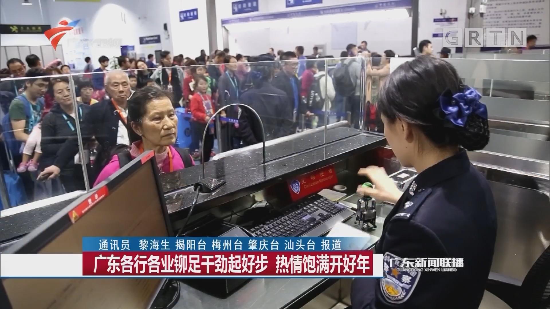 广东各行各业铆足干劲起好步 热情饱满开好年