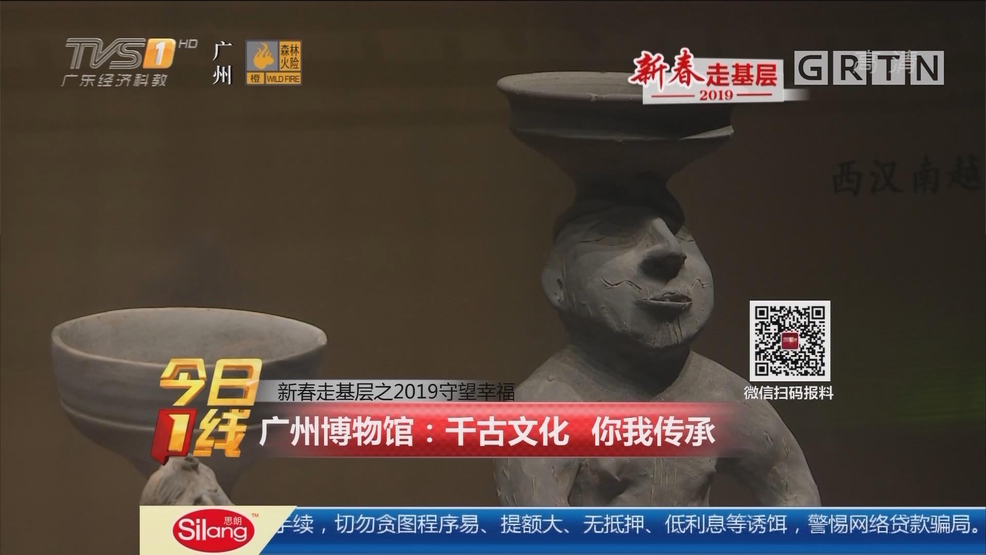 新春走基层之2019守望幸福 广州博物馆:千古文化 你我传承