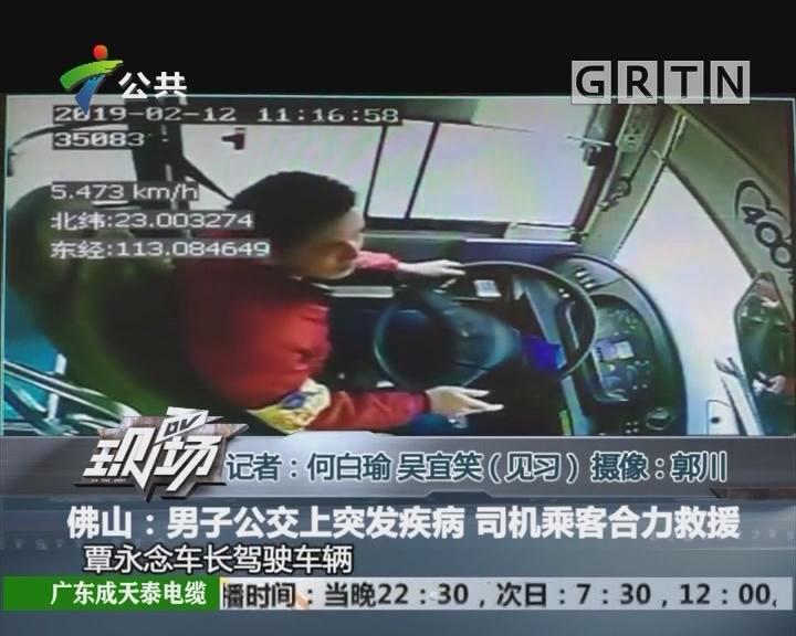 佛山:男子公交上突发疾病 司机乘客合力救援