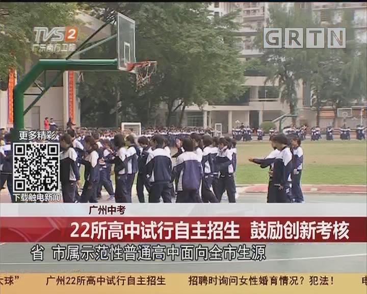 广州中考:22所高中试行自主招生 鼓励创新考核