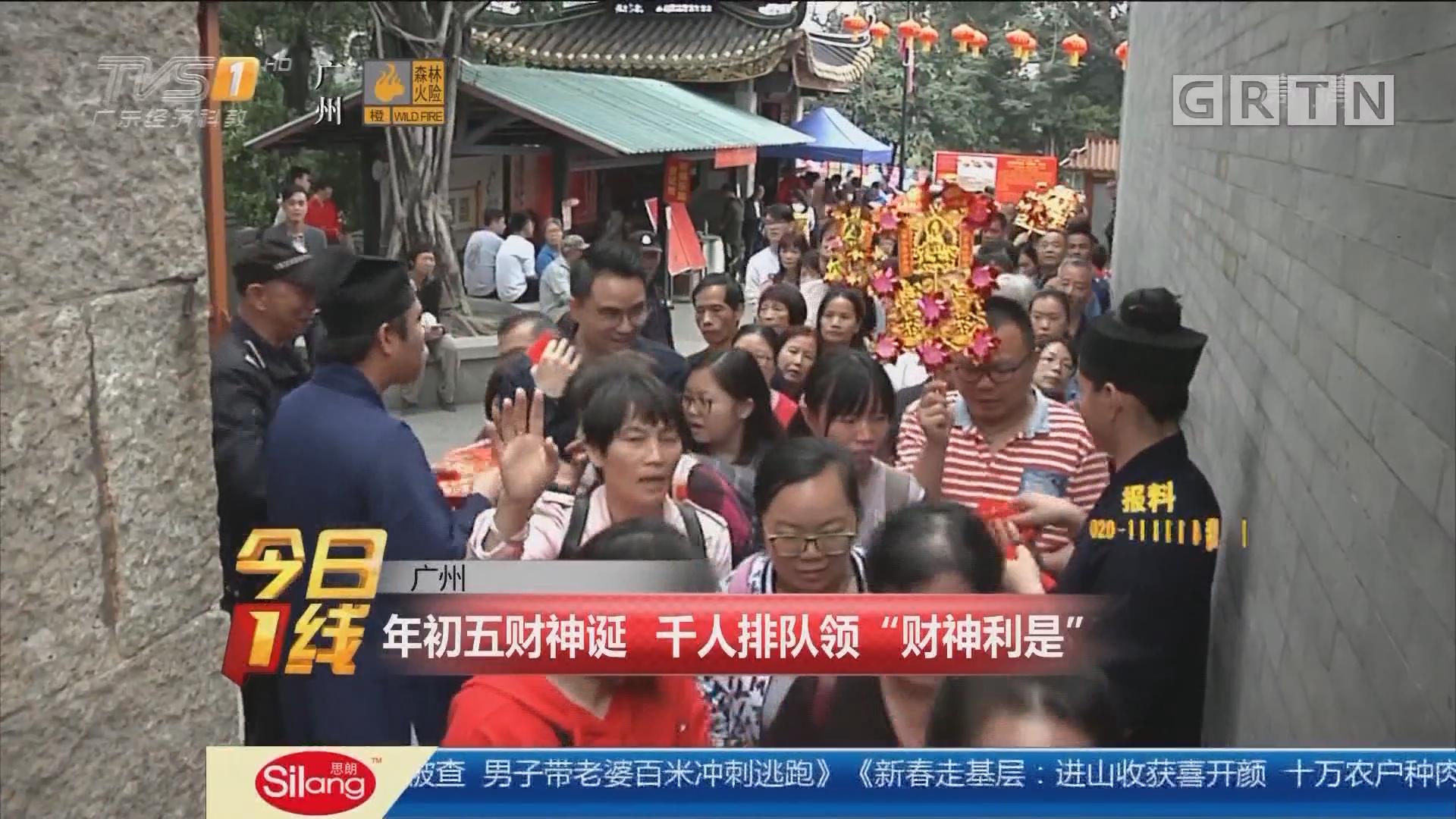 """广州:年初五财神诞 千人排队领""""财神利是"""""""