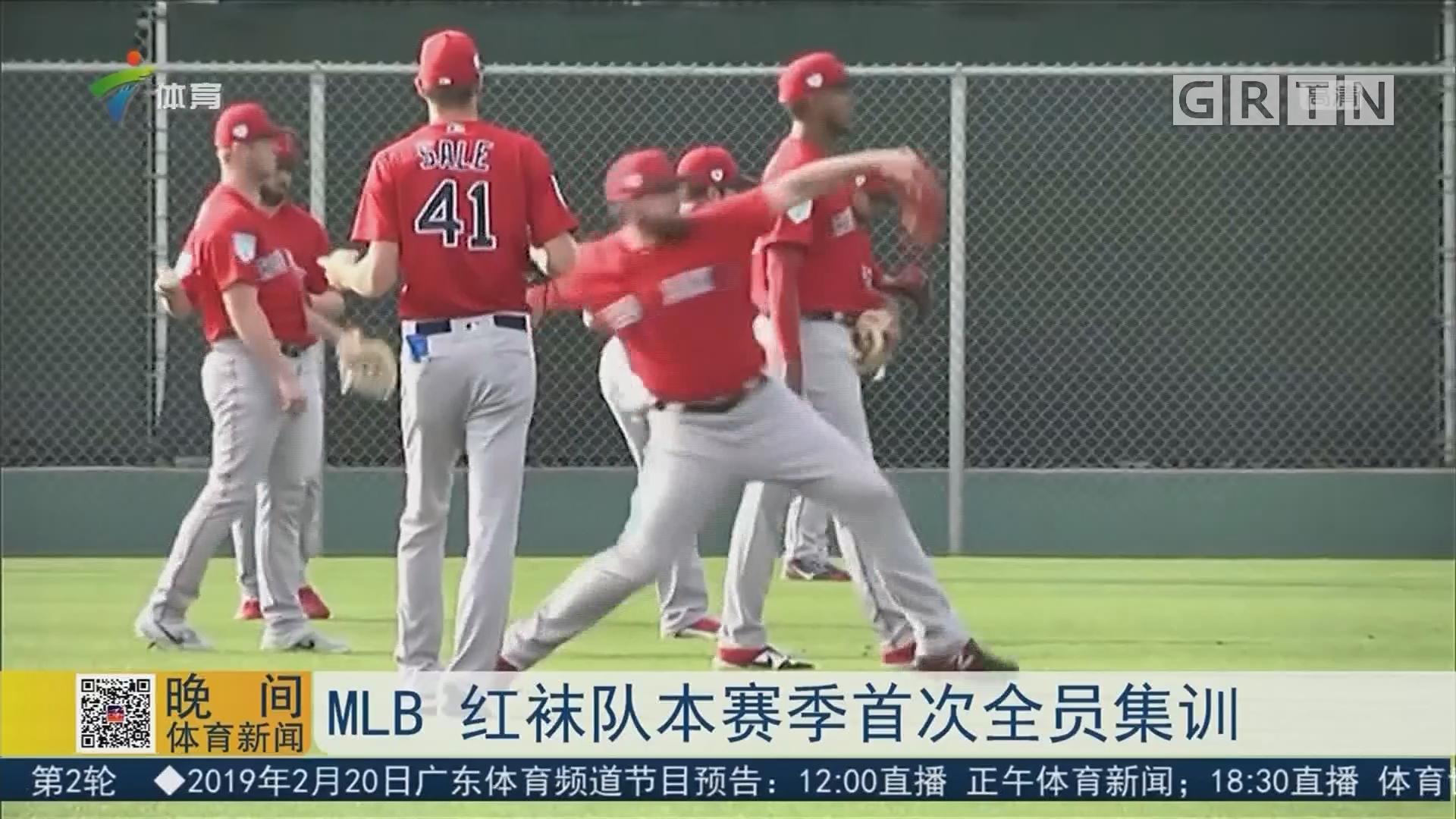 MLB 红袜队本赛季首次全员集训