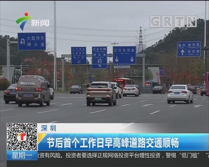 深圳:节后首个工作日早高峰道路交通顺畅