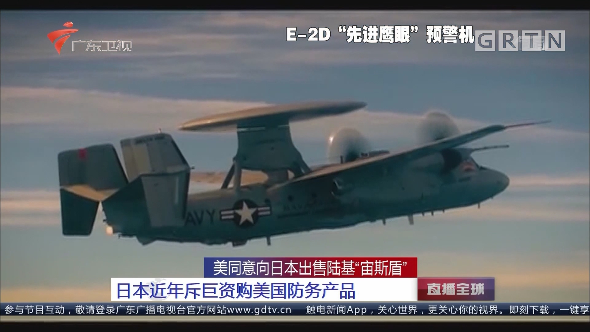 """美同意向日本出售陆基""""宙斯盾"""":只待国会批准"""