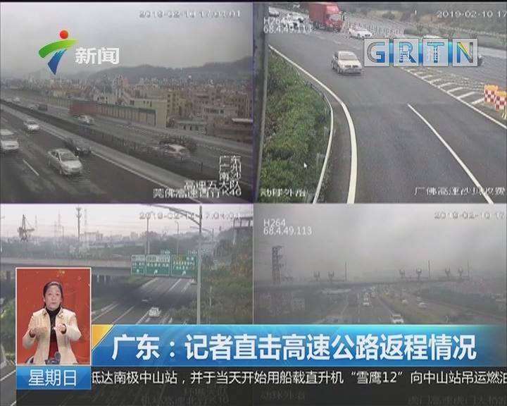 manbetx手机版 - 登陆:记者直击高速公路返程情况