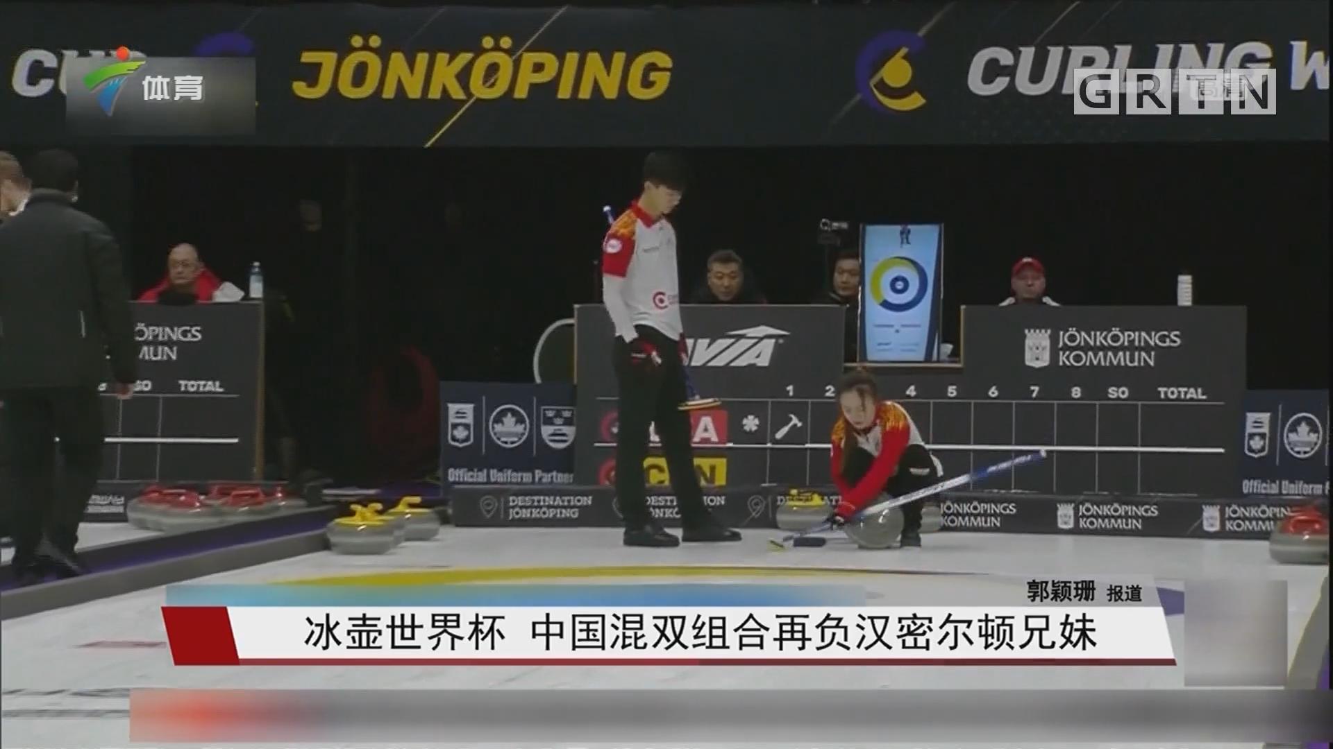 冰壶世界杯 中国混双组合再负汉密尔顿兄妹