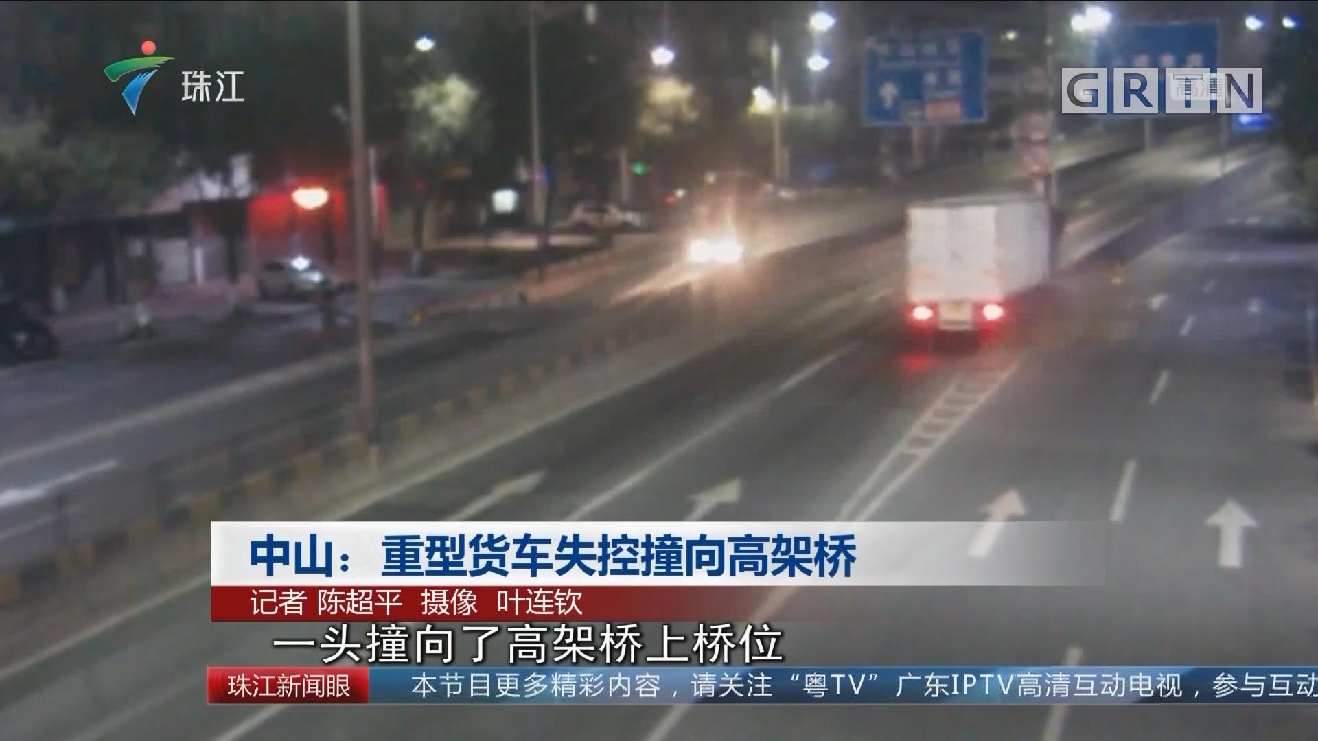 中山:重型货车失控撞向高架桥