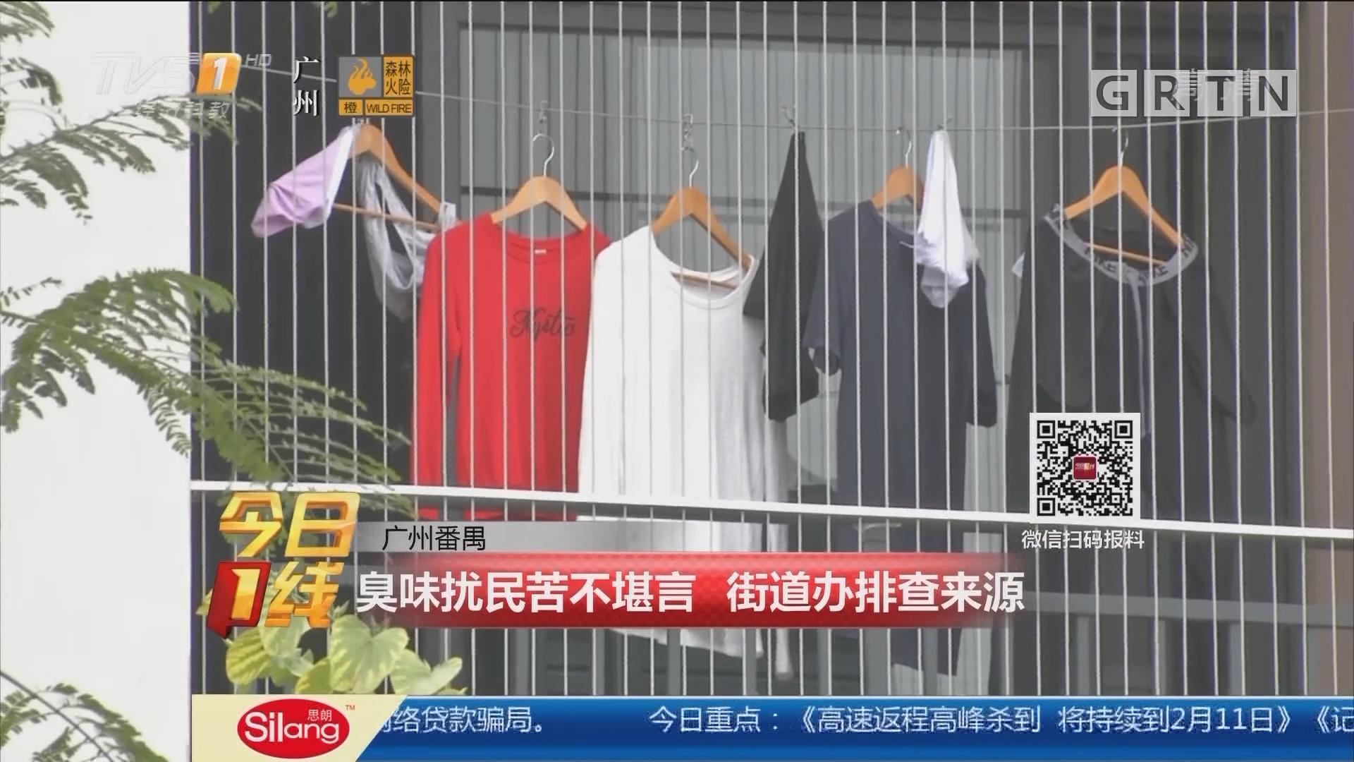 广州番禺:臭味扰民苦不堪言 街道办排查来源