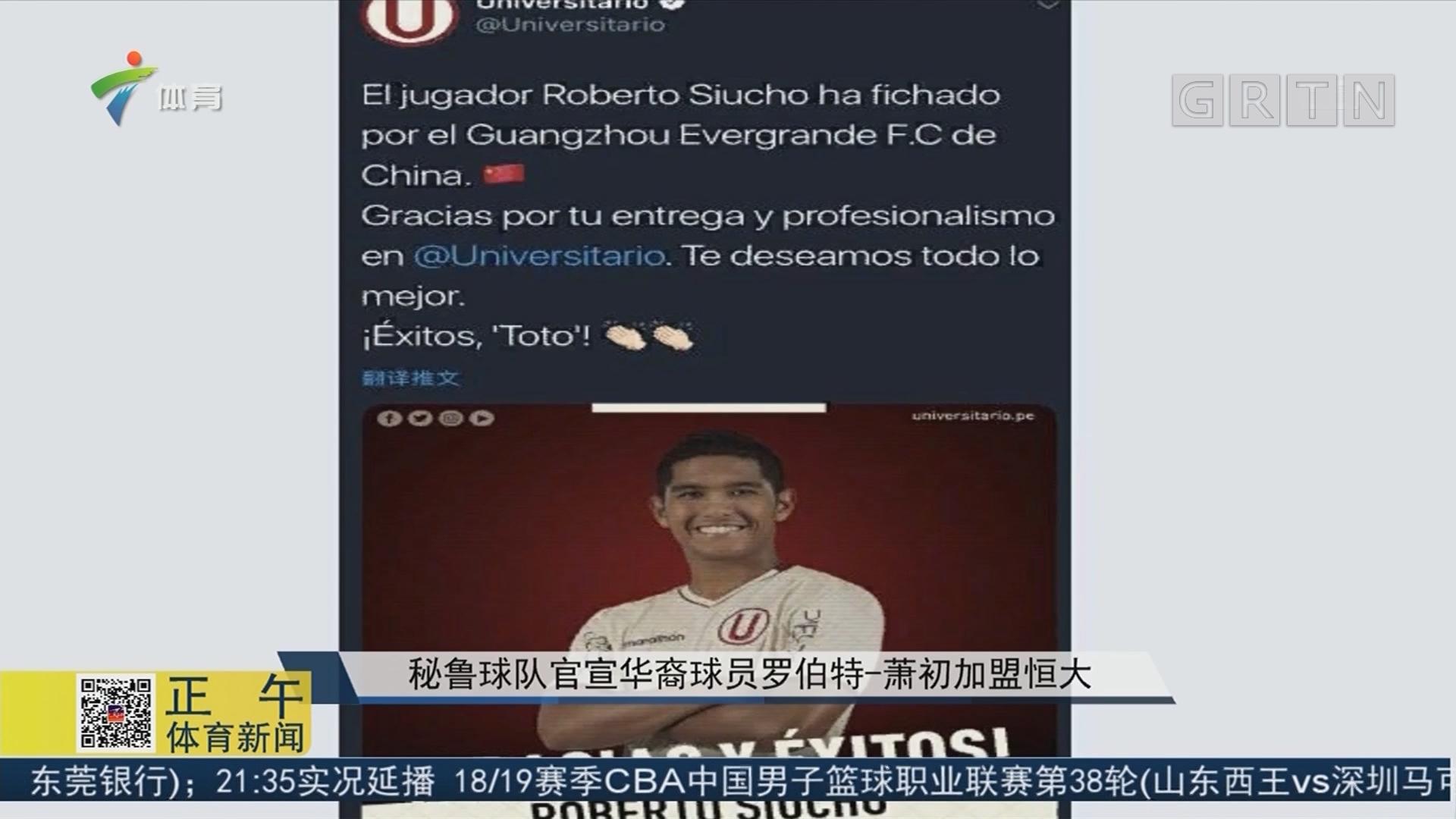 秘鲁球队官宣华裔球员罗伯特—萧初加盟恒大