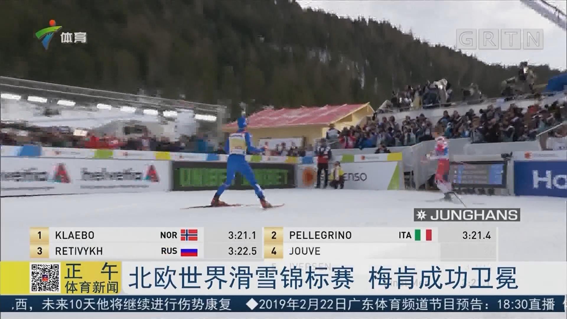 北欧世界滑雪锦标赛 梅肯成功卫冕