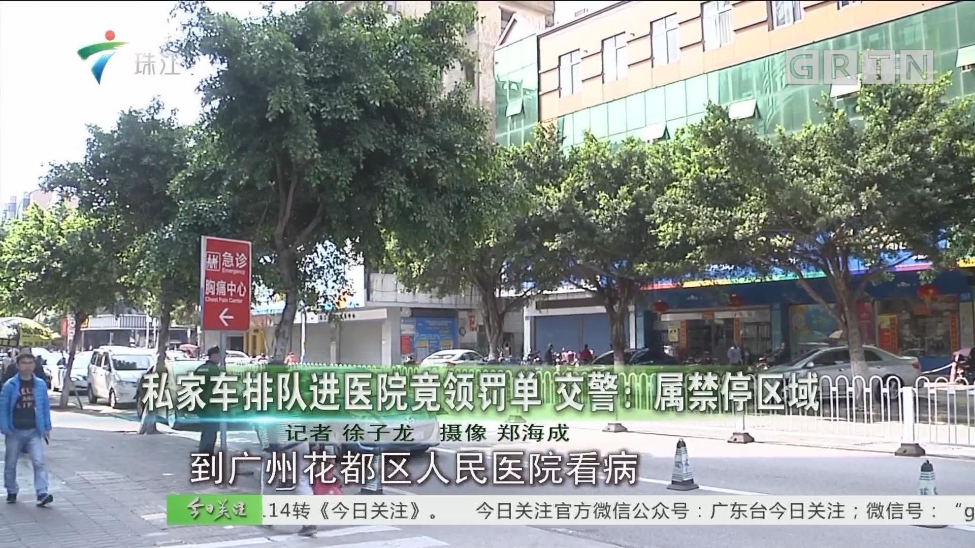 私家车排队进医院竟领罚单 交警:属禁停区域