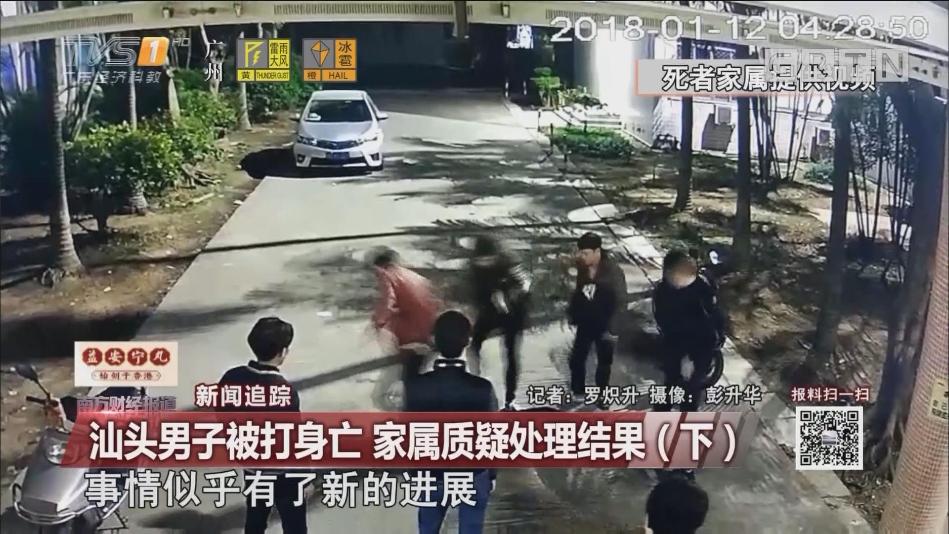 新闻追踪:汕头男子被打身亡 家属质疑处理结果(下)