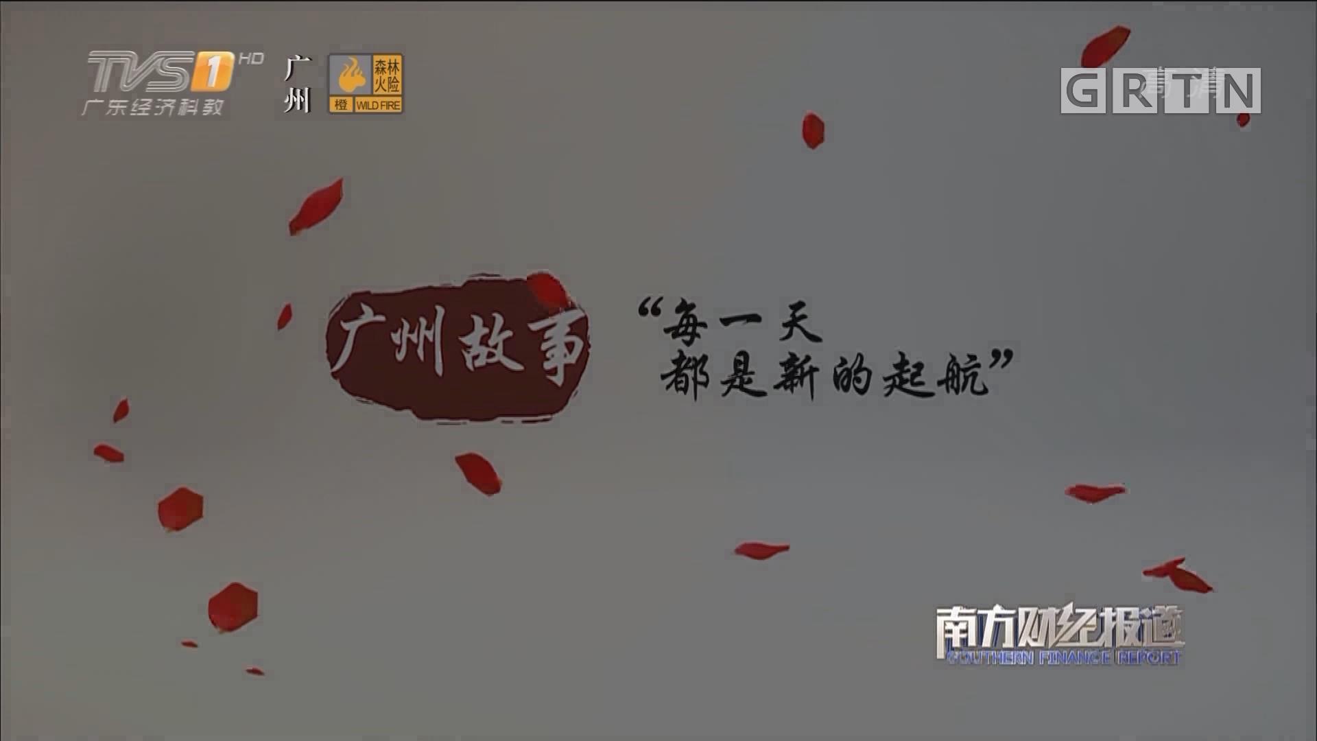 """广州故事:""""每一天都是新的起航"""""""