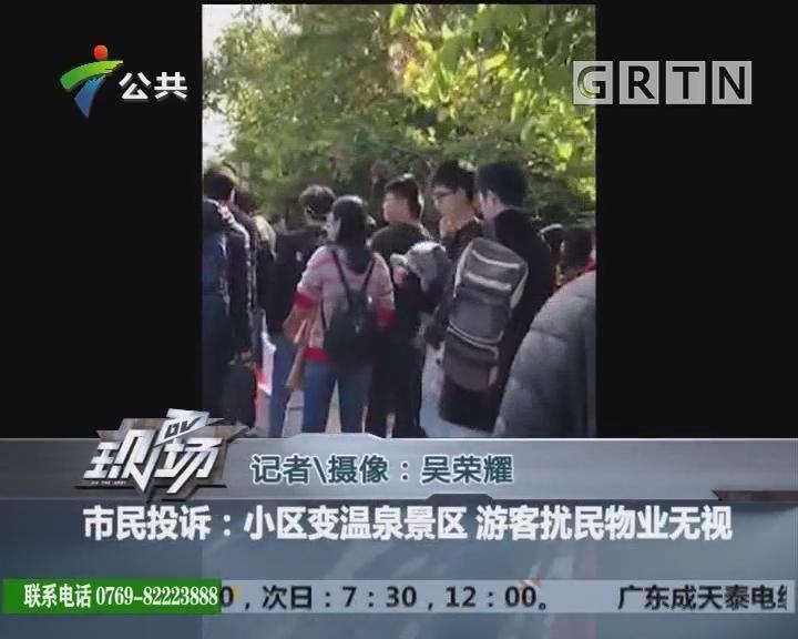 市民投诉:小区变温泉景区 游客扰民物业无视